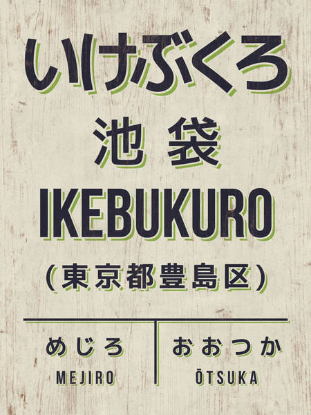 Wall Art - Digital Art - Retro Vintage Japan Train Station Sign - Ikebukuro Cream by Ivan Krpan