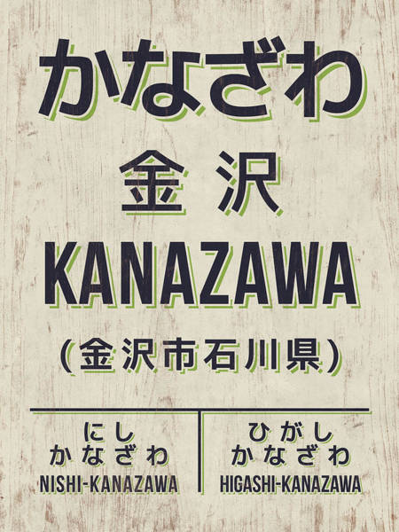 Japan Wall Art - Digital Art - Retro Vintage Japan Train Station Sign - Kanazawa Cream by Ivan Krpan