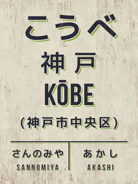 Wall Art - Digital Art - Retro Vintage Japan Train Station Sign - Kobe Cream by Ivan Krpan