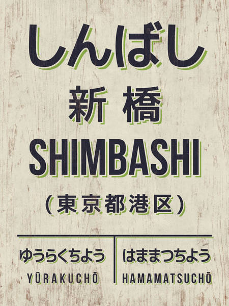 Japan Wall Art - Digital Art - Retro Vintage Japan Train Station Sign - Shimbashi Cream by Ivan Krpan