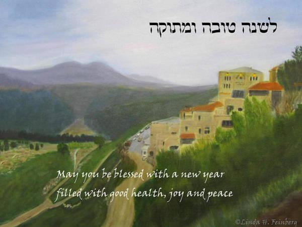 Painting - Rosh Hashanah 5776 by Linda Feinberg