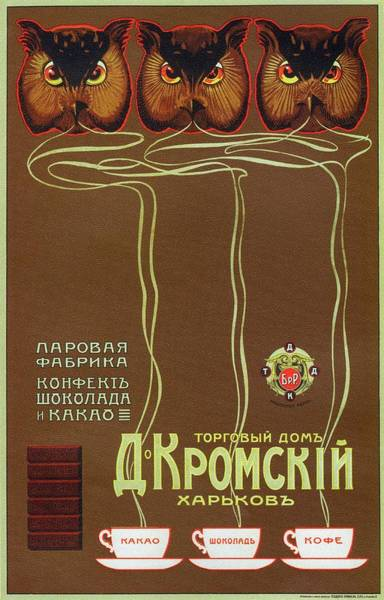 Bauhaus Mixed Media - Russian Vintage Coffee Poster - Owls - Vintage Advertising Poster by Studio Grafiikka