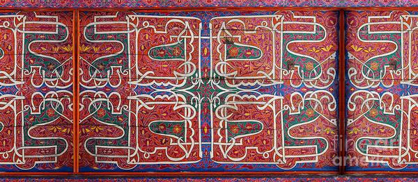 Digital Art - Sacred Calligraphy No2 Mug by Mamoun Sakkal