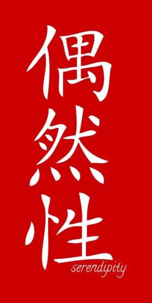Serendipity Digital Art - Serendipity In White Hanzi And English by Custom Home Fashions