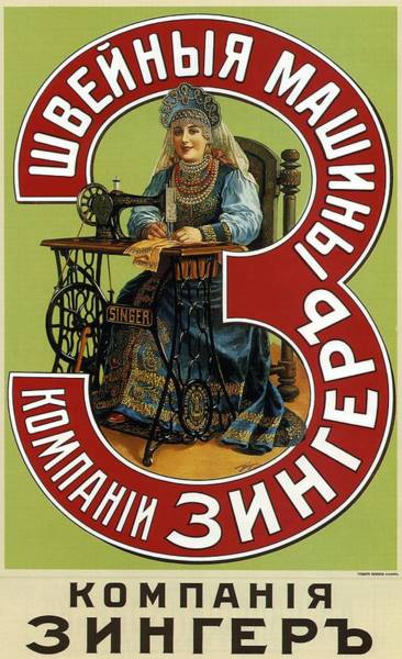 Clothing Mixed Media - Singer Sewing Machines - Vintage Russian Advertising Poster by Studio Grafiikka