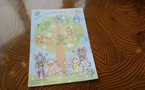 Drawing - Stamp Rally by Sari Kurazusi