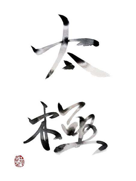 Painting - Tai Chi by Oiyee At Oystudio