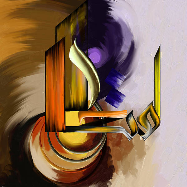 Wall Art - Painting - Tc Calligraphy 108 Al Muakhkhir by Team CATF