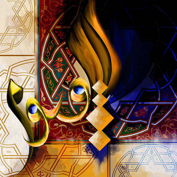 Wall Art - Painting - Tc Calligraphy Al Qayyum 3 by Team CATF