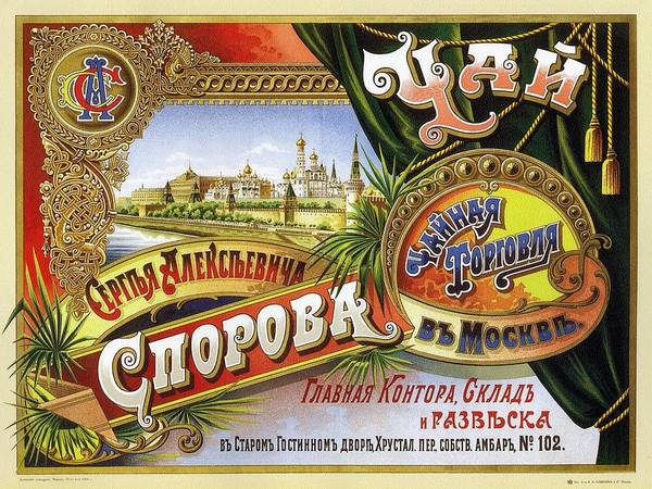 Moscow Mixed Media - Tea From Sergey Alekseevich Sporov's Moscow Trading House - Vintage Russian Advertising Poster by Studio Grafiikka