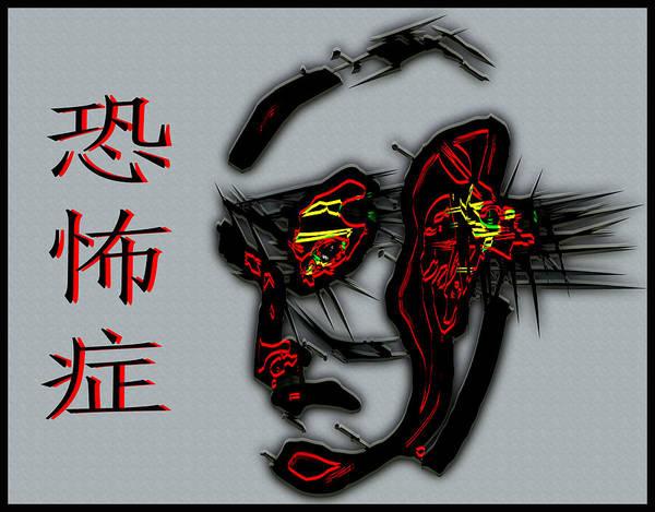Kanji Digital Art - Terror Tension Dread by Kevin  Sherf