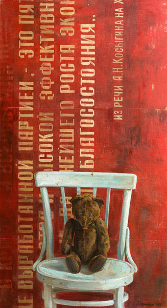 Wall Art - Painting - The Bear by Victoria Kharchenko