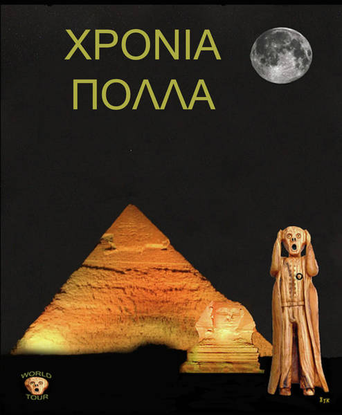 Mixed Media - The Scream World Tour Egypt Happy Birthday Egypt by Eric Kempson