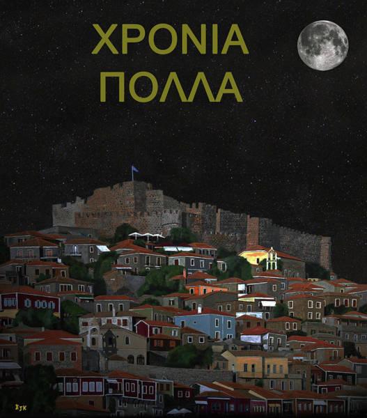 Mixed Media - The Scream World Tour Molyvos Moonlight Greek Birthday by Eric Kempson