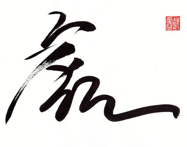Tiger Calligraphy Art Print