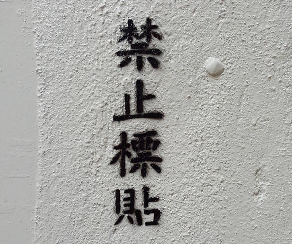 Spray Paint Photograph - Traditional Characters Non Stickers by Kathleen Wong