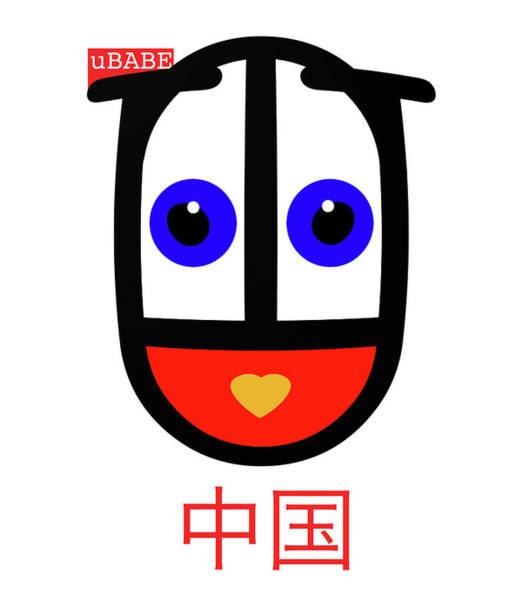 Digital Art - uBABE China by Charles Stuart