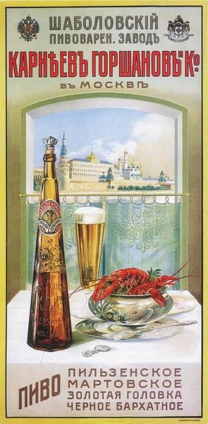 Beer Mixed Media - Vintage Russian Beer Advertising Poster - Liquor by Studio Grafiikka