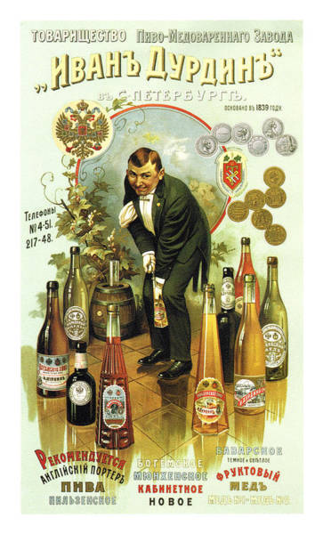 Beer Mixed Media - Vintage Russian Liquor Advertising Poster by Studio Grafiikka