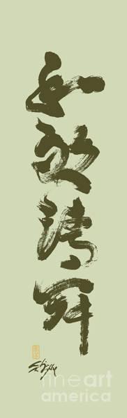 Wa Kei Sei Jaku  Art Print by Nadja Van Ghelue