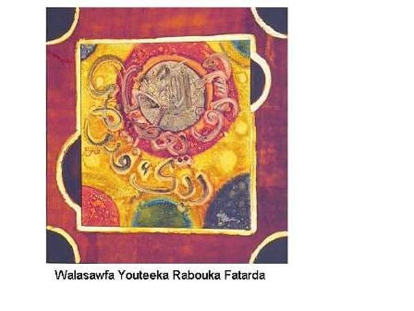 Wall Art - Painting - Wala Sawfa by Mounir Lakkis