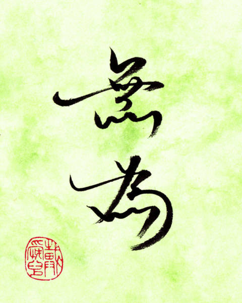 Painting - Wu Wei by Oiyee At Oystudio
