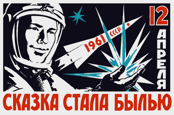 Cosmonaut Wall Art - Painting - Yuri Gagarin - Vintage Soviet Space Propaganda by War Is Hell Store