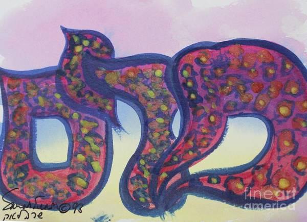 Painting - Miriam Nf1-61 by Hebrewletters Sl