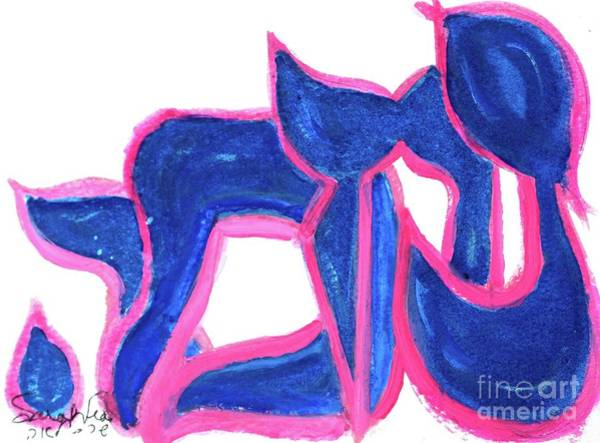 Painting - Nachama  Nf1-74 by Hebrewletters Sl