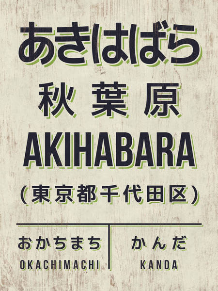 Vintage Poster Digital Art - Retro Vintage Japan Train Station Sign - Akihabara Black by Ivan Krpan