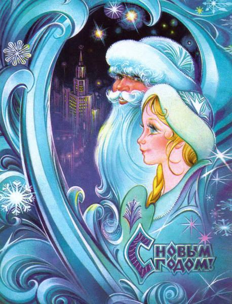 Wall Art - Digital Art - Vintage Soviet Holiday Postcard by Long Shot