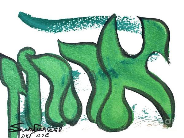 Painting - Aaron  Nm1-19 by Hebrewletters Sl