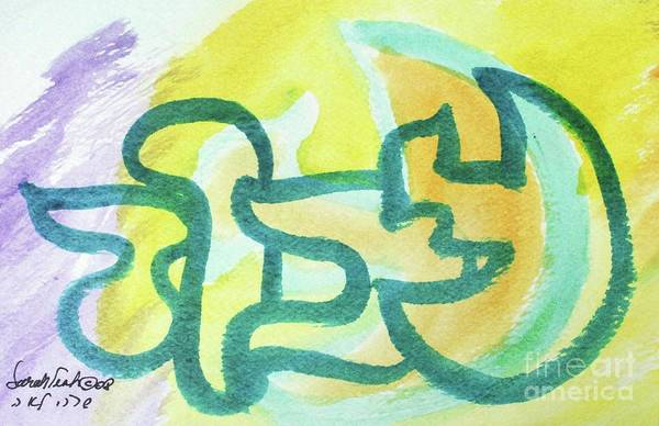 Painting - Achar Nm24-1 by Hebrewletters Sl