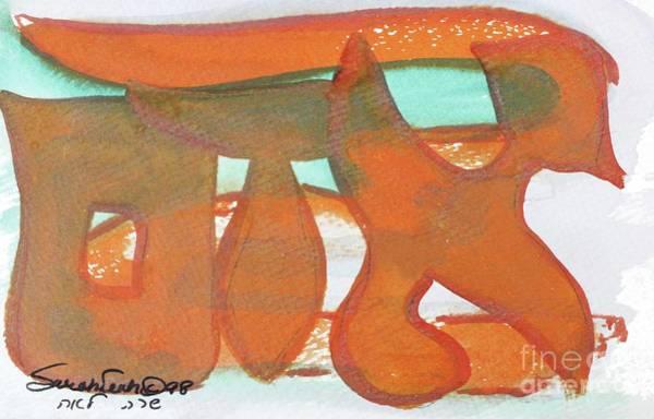 Painting - Adam Nm1-11 by Hebrewletters Sl
