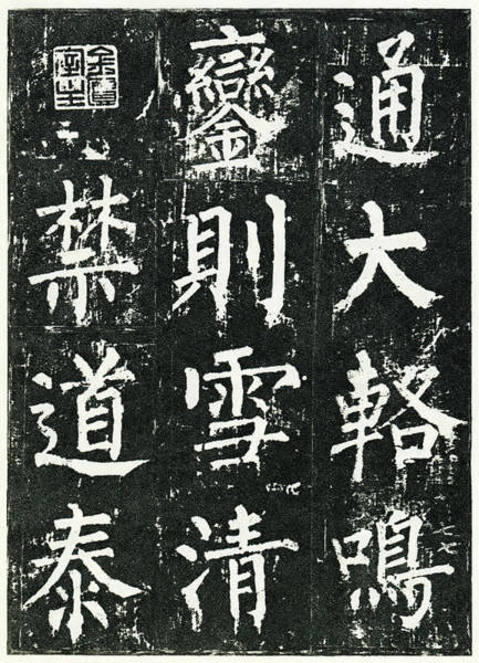 Technique Photograph - Ancient Chinese Calligraphy Xxxl by Hudiemm