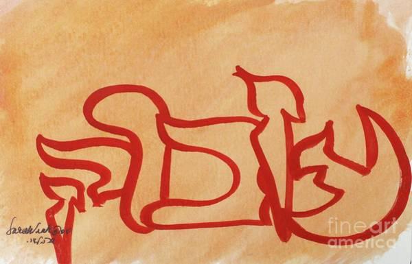 Painting - Azbuk  Nm21-79 by Hebrewletters Sl