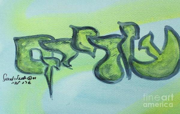 Painting - Azrikam Nm9-45 by Hebrewletters Sl