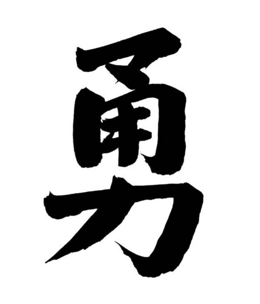 Calligraphy Photograph - Bravery In Chinese by Blackred