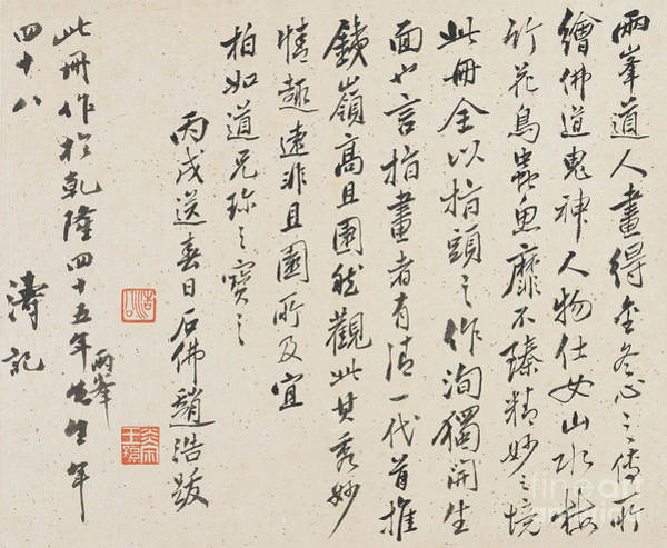 Wall Art - Drawing - Calligraphy, Qing Dynasty, 1780  by Luo Ping