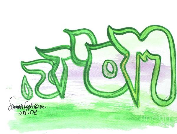 Painting - Chasida Nf13-145 by Hebrewletters Sl