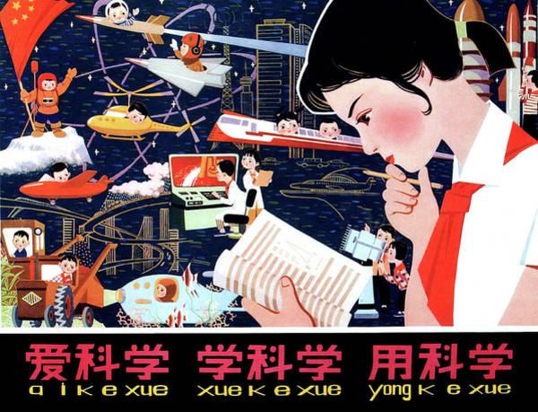 Wall Art - Digital Art - China Love Science by Long Shot