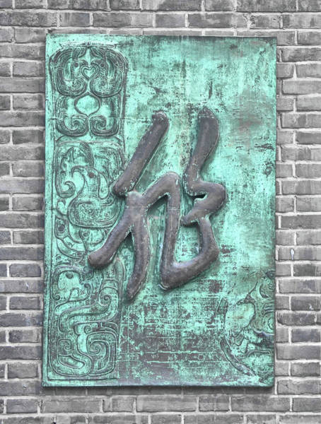 Photograph - Chinese Signs by JAMART Photography
