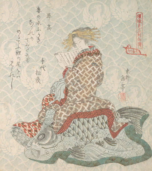 Relief - Courtesan Seated On A Carp by Yashima Gakutei