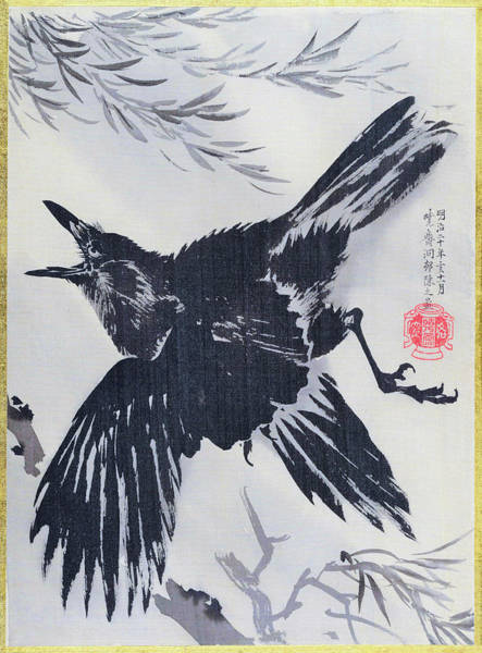 Wall Art - Painting - Crow And Willow Tree - Digital Remastered Edition by Kawanabe Kyosai