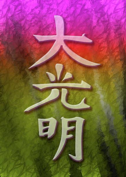 Clarity Digital Art - Dai Ko Myo Is The Fourth Symbol Of Reiki by Daniel Ghioldi