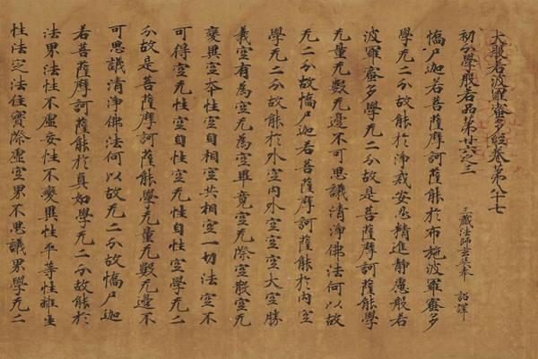 Wall Art - Painting - Daihannya Gyo Silk  Yakushi Ji Version   by Attributed to Zhang Sengyao