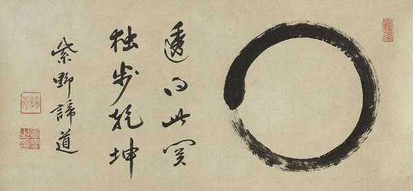 Martial Arts Painting - Enso by Taido Shufu