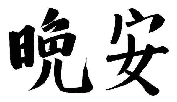 Calligraphy Photograph - Good Night In Chinese by Blackred