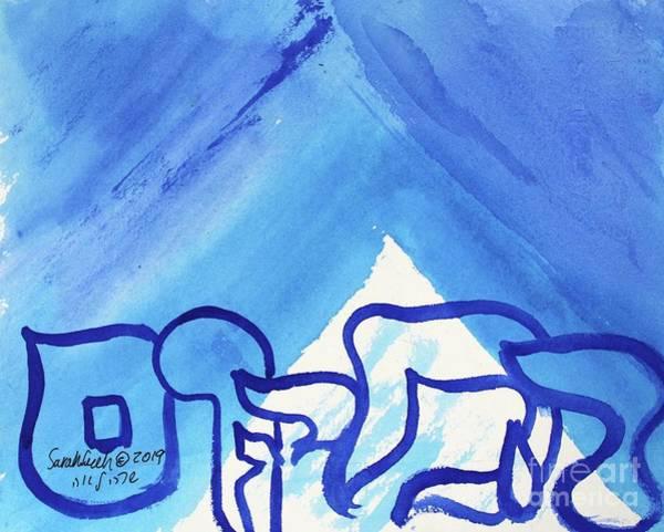 Painting - Ha Makom  by Hebrewletters Sl
