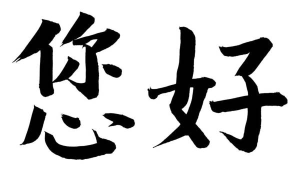 Calligraphy Photograph - How Are You Or Ni Hao In Chinese by Blackred